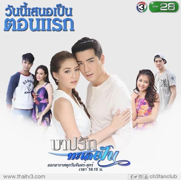 دانلود سریال تایلندی عشق گناهکار میان اقیانوس رویایی Barp Rak Talay Fun 2017