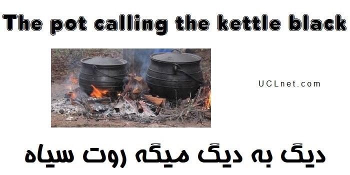 دیگ به دیگ میگه روت سیاه – The pot calling the kettle – ضرب المثل های انگلیسی – English Proverb