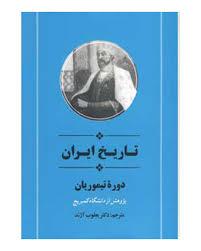 تاریخ ایران دوره تیموریان