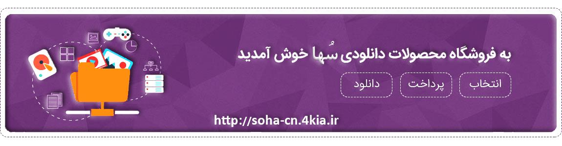 تحقیق و مقالات جامع و پاورپوینت های دانشجویی - کافی نت سها (SOHA)