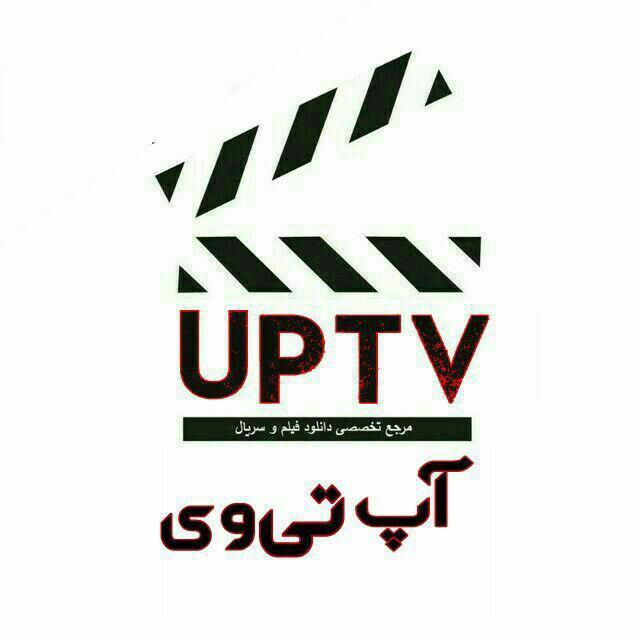 کانال تلگرام آپ تی وی UPTV