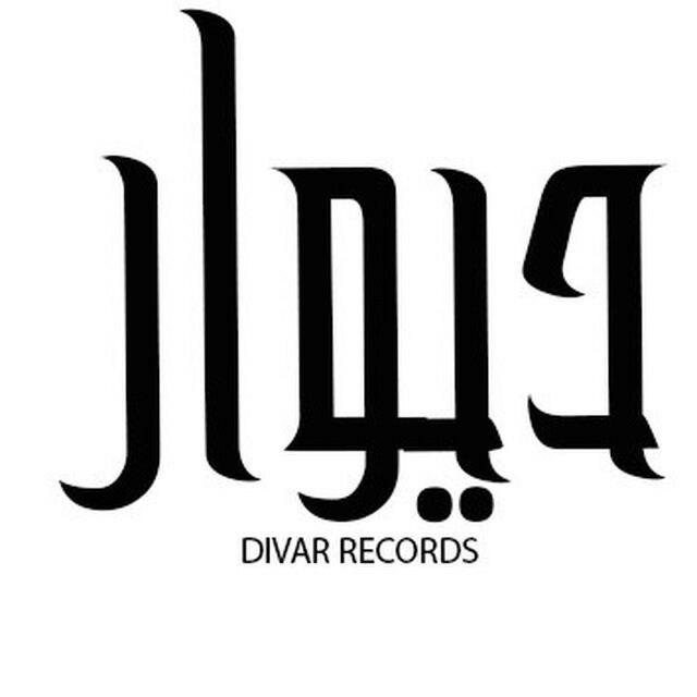 کانال تلگرام دیوارDivar records