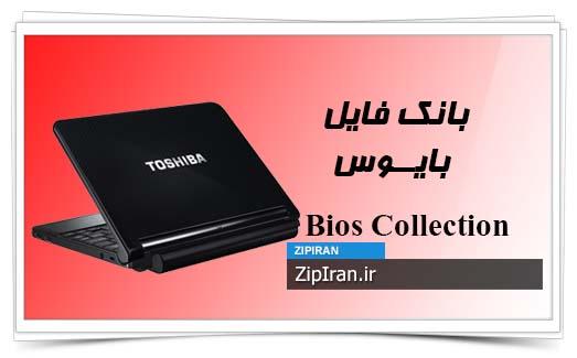دانلود فایل بایوس لپ تاپ Toshiba NB200