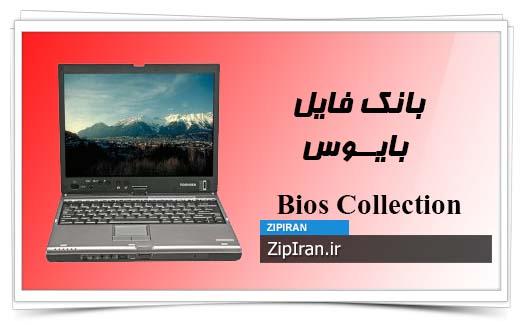 دانلود فایل بایوس لپ تاپ Toshiba PORTEGE M405