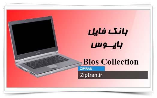 دانلود فایل بایوس لپ تاپ Toshiba Qosmio F10
