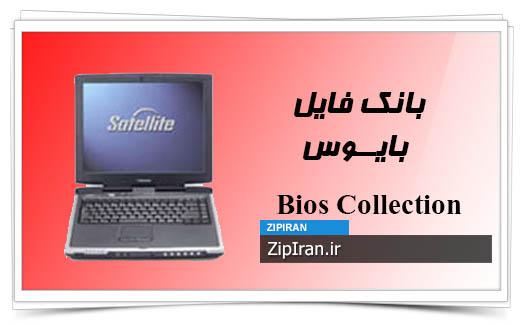 دانلود فایل بایوس لپ تاپ Toshiba Satellite 2410