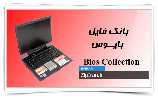 دانلود فایل بایوس لپ تاپ Toshiba Satellite A25 S279