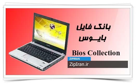 دانلود فایل بایوس لپ تاپ Toshiba Satellite A205