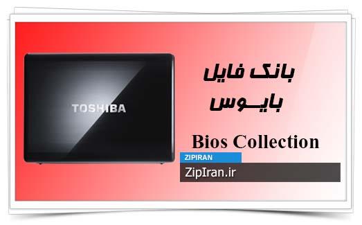 دانلود فایل بایوس لپ تاپ Toshiba Satellite A300