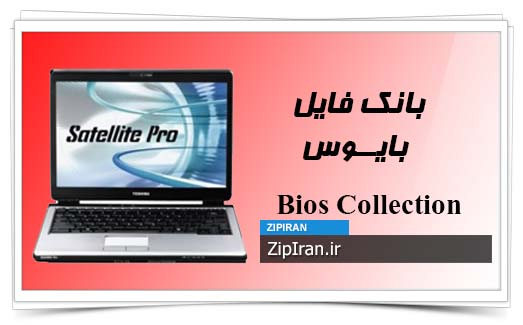 دانلود فایل بایوس لپ تاپ Toshiba Satellite Pro S200