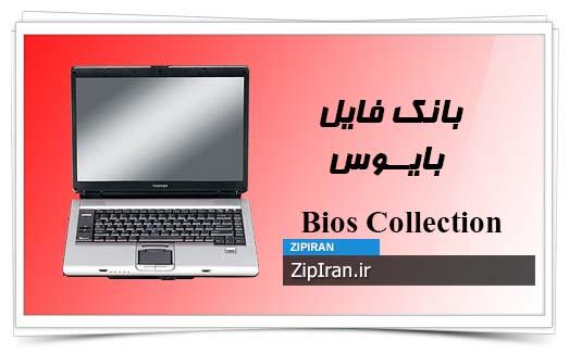 دانلود فایل بایوس لپ تاپ Toshiba Tecra A7