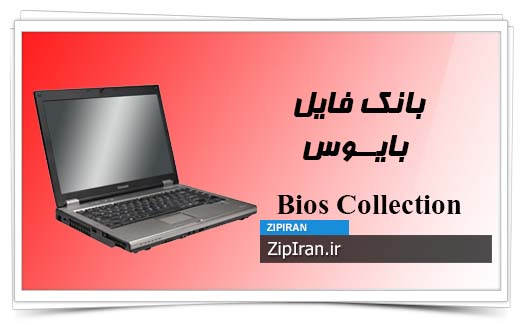 دانلود فایل بایوس لپ تاپ Toshiba Tecra M2