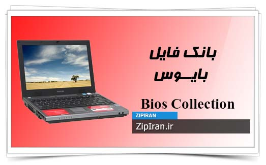 دانلود فایل بایوس لپ تاپ Toshiba Tecra M6-EZ6612