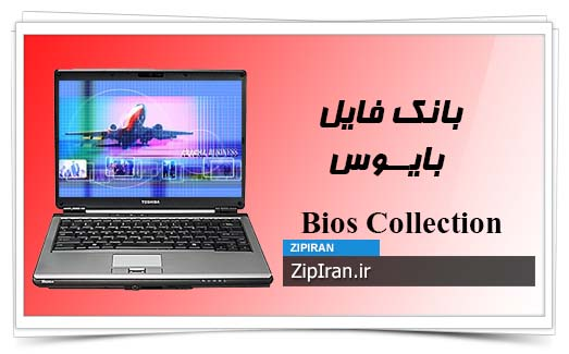 دانلود فایل بایوس لپ تاپ Toshiba Tecra M8-S8011