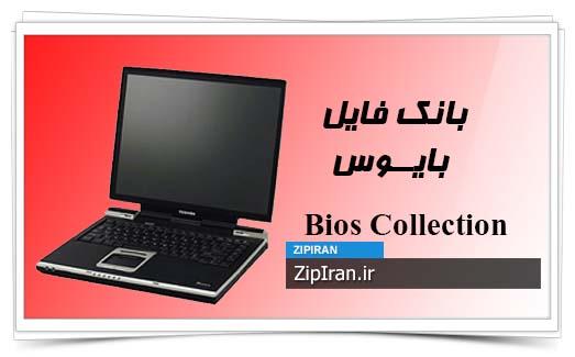 دانلود فایل بایوس لپ تاپ Toshiba Tecra S1
