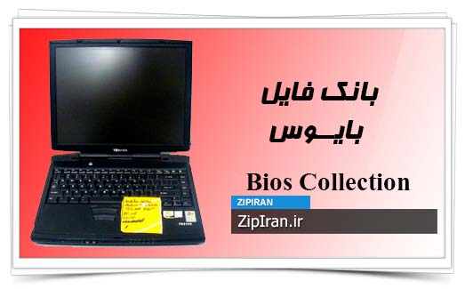 دانلود فایل بایوس لپ تاپ Toshiba Tecra TE2100