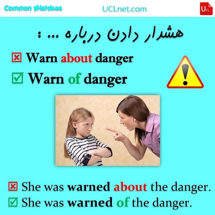 هشدار دادن – Warn ofdanger – اشتباهات رایج در زبان انگلیسی – Common Mistakes in English