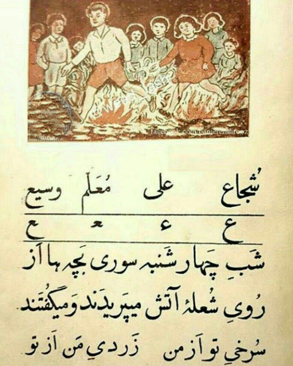 مراسم چهار شنبه سوری در کتاب فارسی