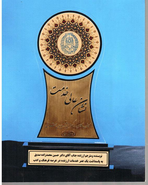 اعطای نشانی عالی به حسین محمدزاده صدیق