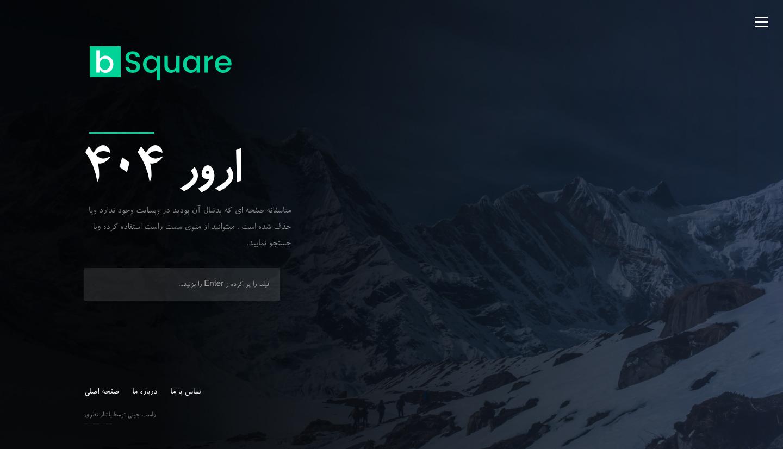 قالب bSquare | قالب HTML صفحه 404 bSquare
