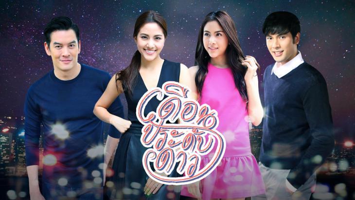 دانلود سریال تایلندی ماه ستاره را زینت داد Duen Pradub Dao 2017