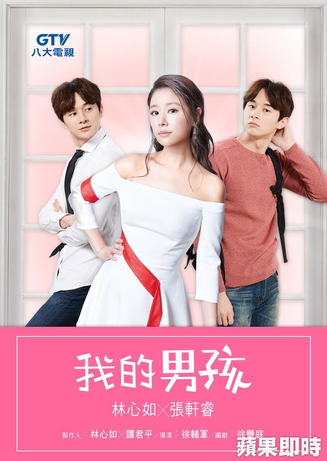 دانلود سریال تایوانی پسر عزیز من My Dear Boy 2017 2017