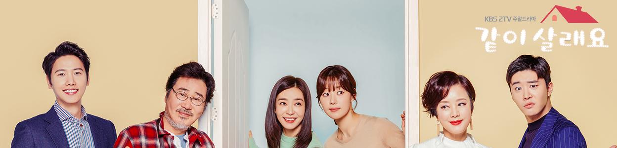 دانلود سریال کره ای باید بایکدیگر زندگی کنیم Shall We Live Together 2018
