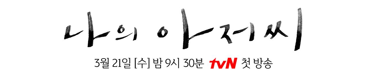 دانلود سریال کره ای آقای من My Mister 2018