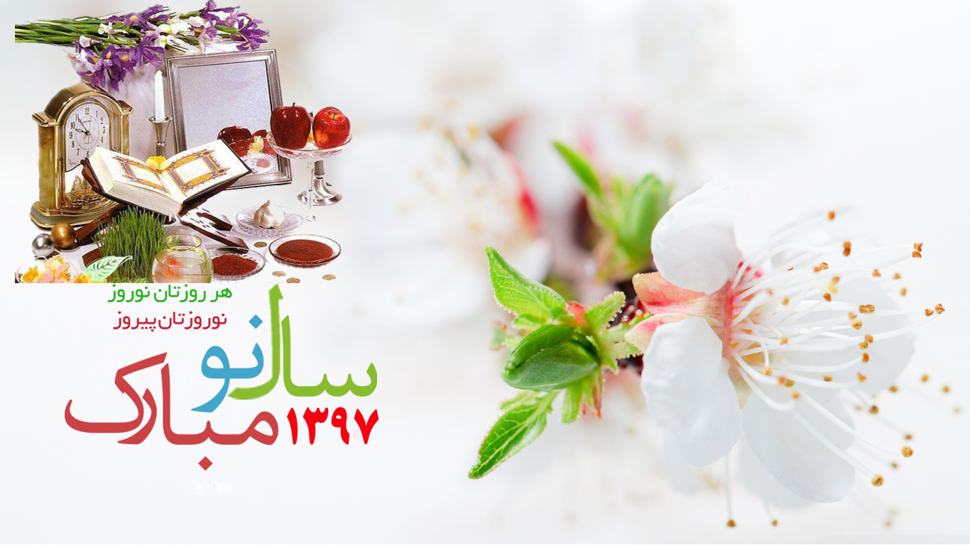 http://s9.picofile.com/file/8321900184/norooz_1396_Sale_no_1396.jpg