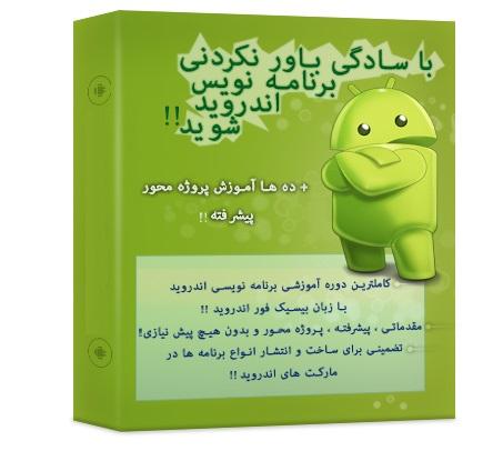 پکیج آموزش صفر تا صد برنامه نویسی اندروید به زبان فارسی
