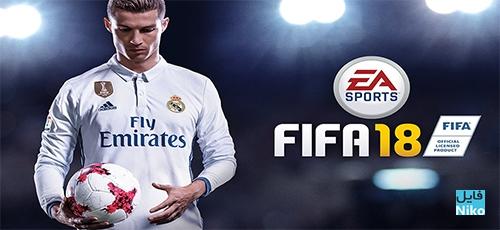 دانلود کرک معتبر بازی جدید FIFA 18 – کرک STEAMPUKS