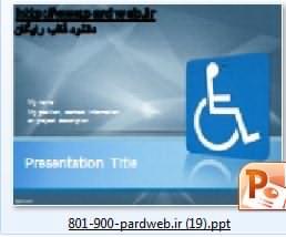 تم پاورپوینت علامت معلولین
