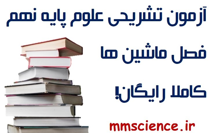 آزمون تشریحی فصل 9 علوم نهم