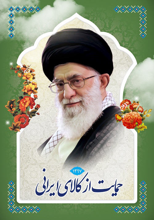 حمایت از کالای ایرانی شعار سال 97