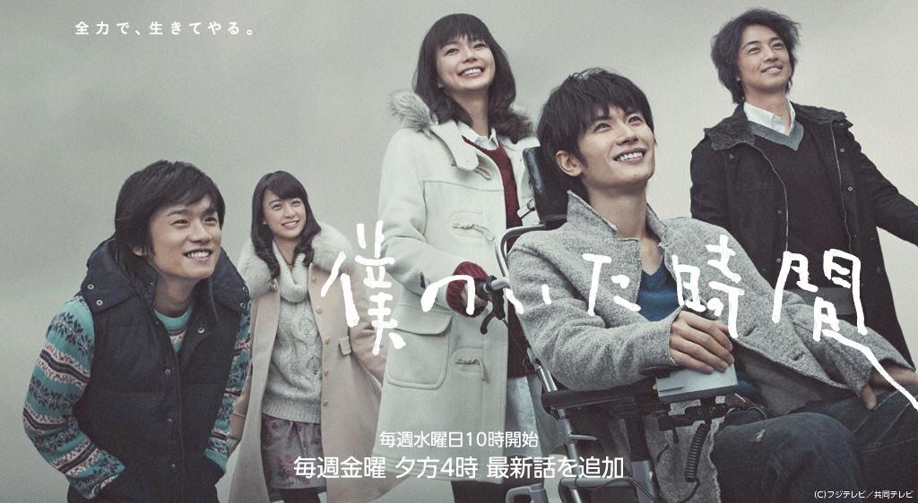 دانلود سریال ژاپنی ساعت های زندگیم The Hours of My Life 2014