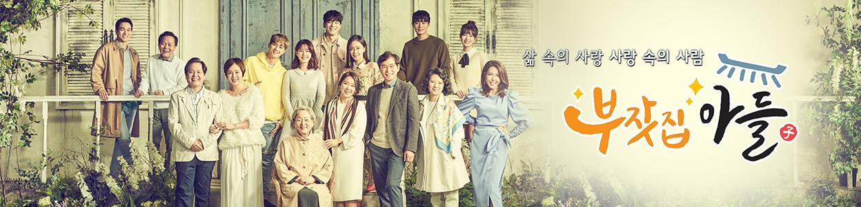 دانلود سریال کره ای پسر خانواده ثروتمند Rich Family's Son 2018