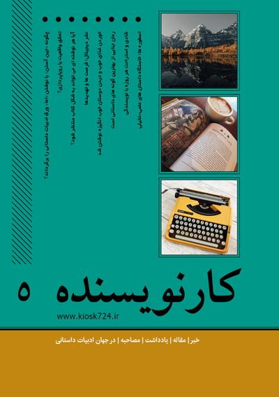 مجله کار نویسنده