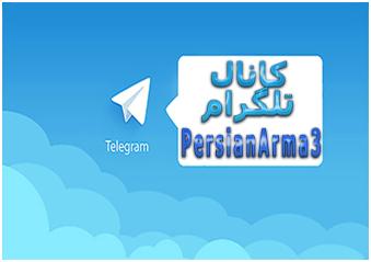 به کانال رسمی پرشین آرما3 بپیوندید...