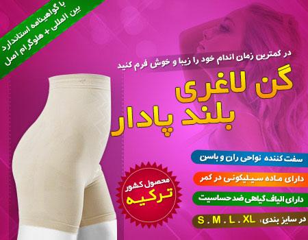فروش گن لاغری زنانه