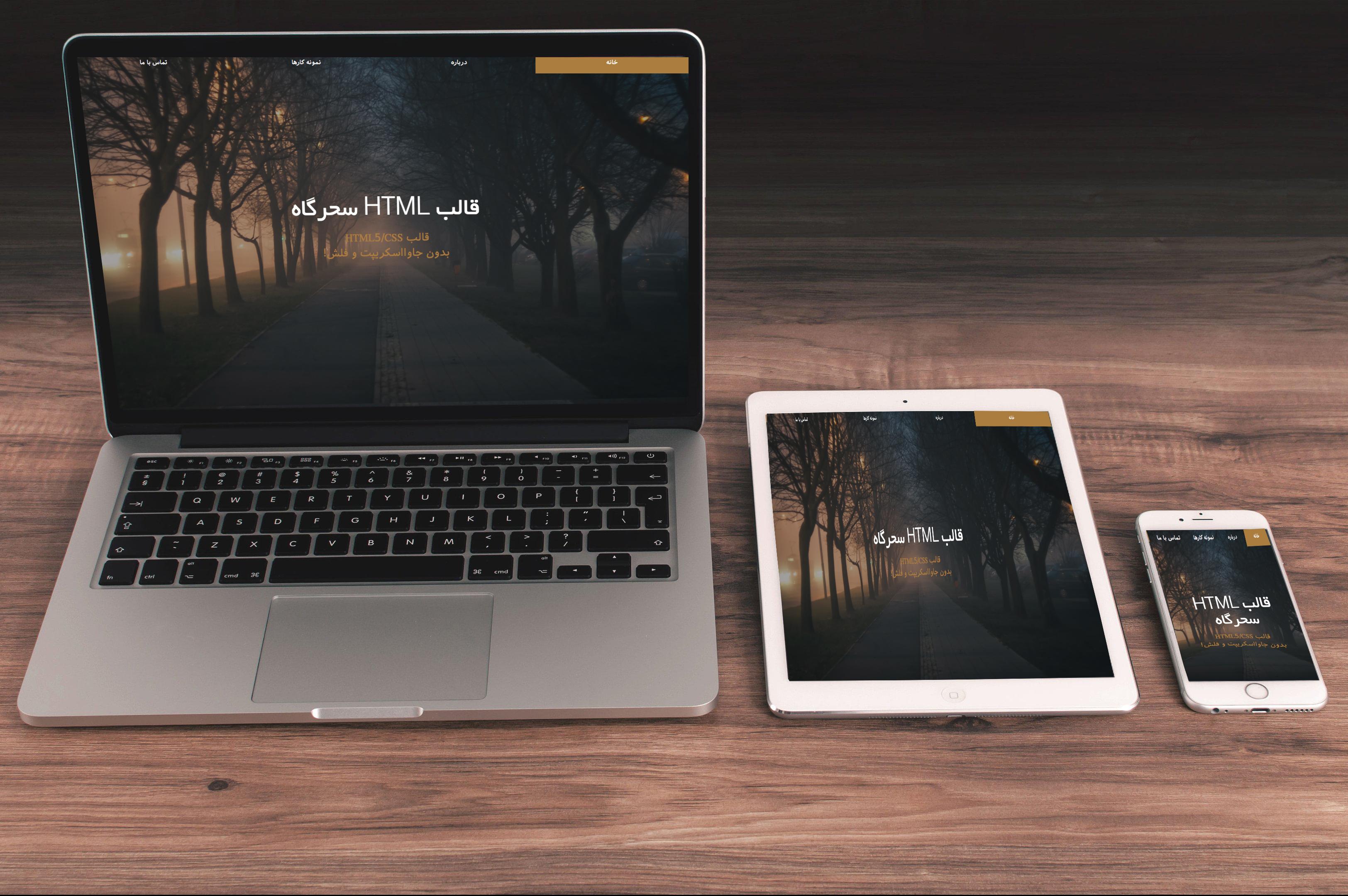 قالب Dawn | قالب شخصی HTML سحرگاه
