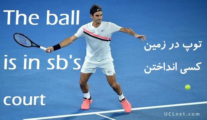 توپ تو زمین کسی بودن – The ball is in sb's court – اصطلاحات زبان انگلیسی – English Idioms