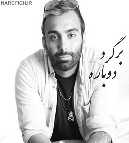 دانلود آهنگ برگرد دوباره از مسعود صادقلو با کیفیت 128 و 320