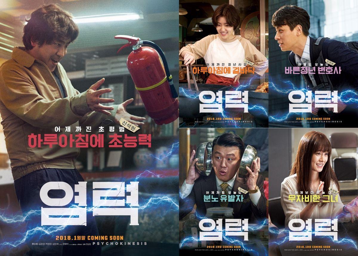 دانلود فیلم کره ای دورجنبی Psychokinesis 2018
