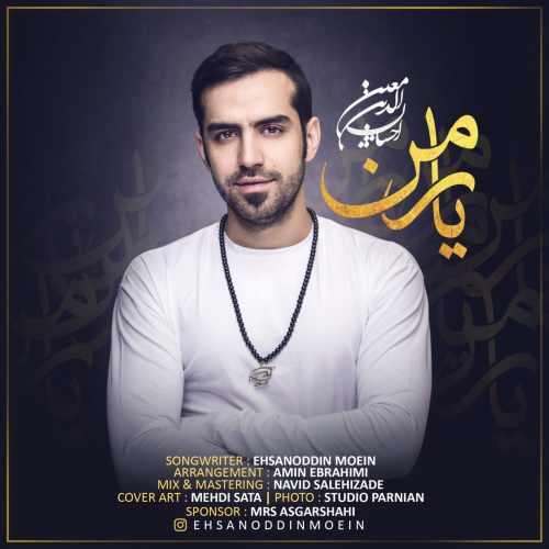 دانلود آهنگ شاد جدید احسان الدین معین بنام یار من
