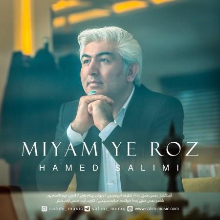 دانلود آهنگ شاد جدید حامد سلیمی بنام میام یه روز
