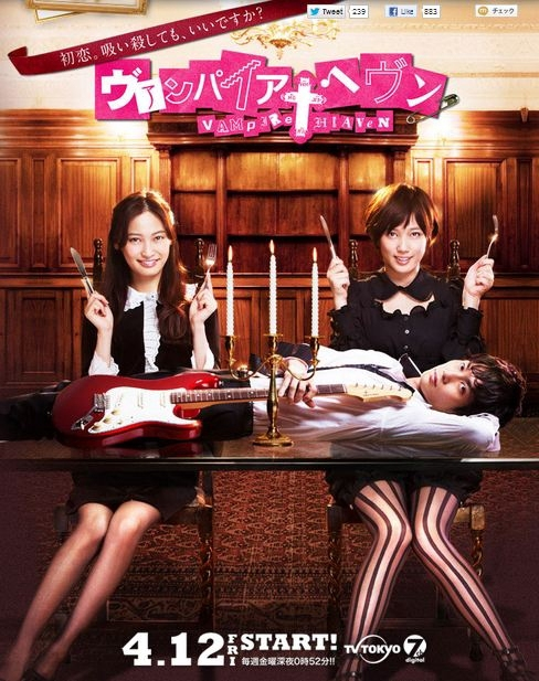 دانلود سریال ژاپنی بهشت خون آشام Vampire Heaven 2013