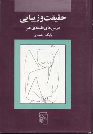 دانلود کتاب حقیقت و زیبایی,کتاب حقیقت و زیبایی بابک احمدی,حقیقت و زیبایی pdf دانلود