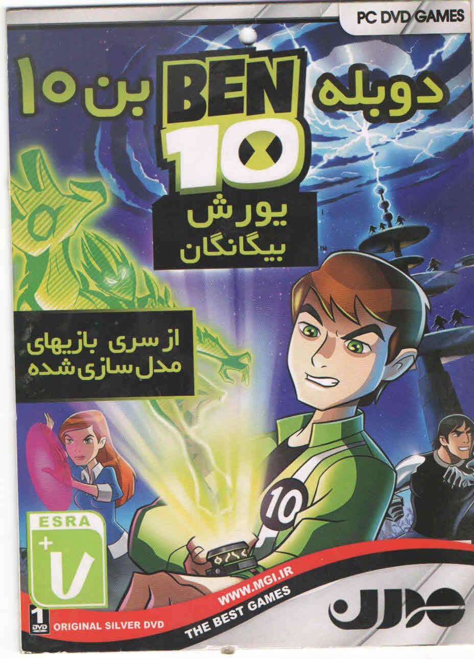 download ben10 irani pc game