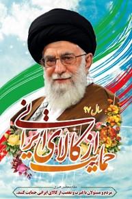 پيام نوروزی رهبر معظم انقلاب اسلامی به مناسبت آغاز سال 1397