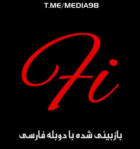 دانلود سریال ترکی فی FI دوبله فارسی کیفیت 1080P